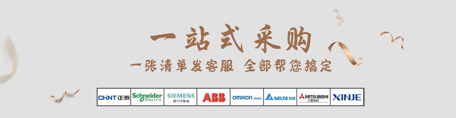 艾默生变频器 PLC 伺服电机 软启动 冠赢自动化官网