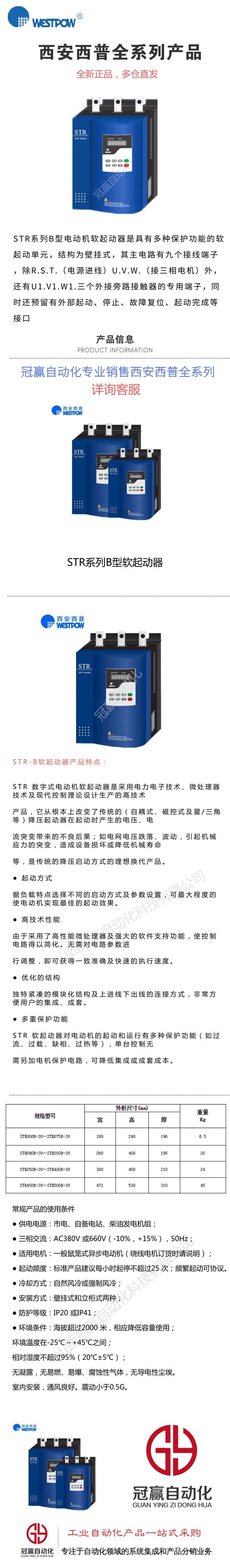 西安西普软启动|STR系列B型软起动器