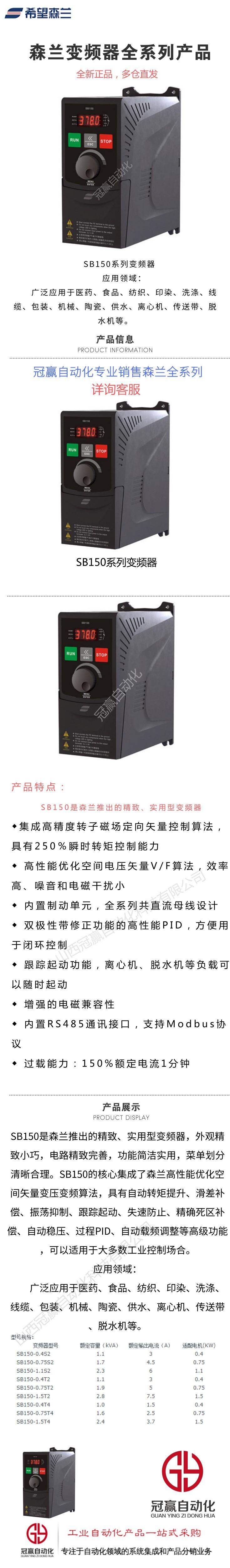 森兰变频器|SB150系列变频器