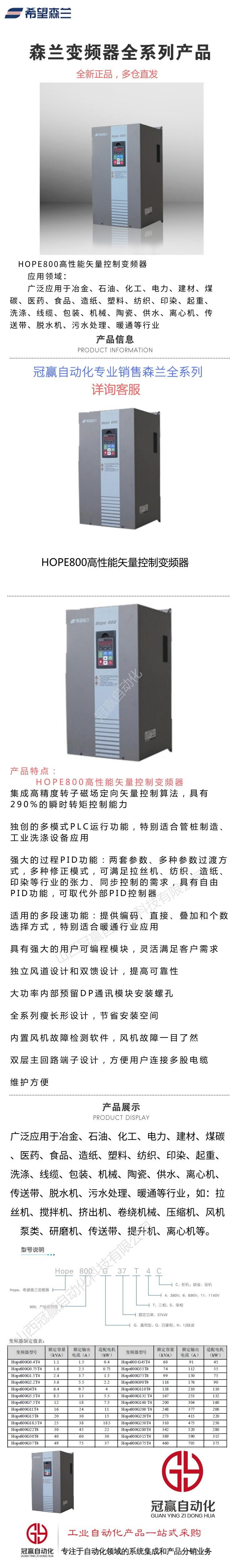 森兰变频器|HOPE800矢量控制变频器