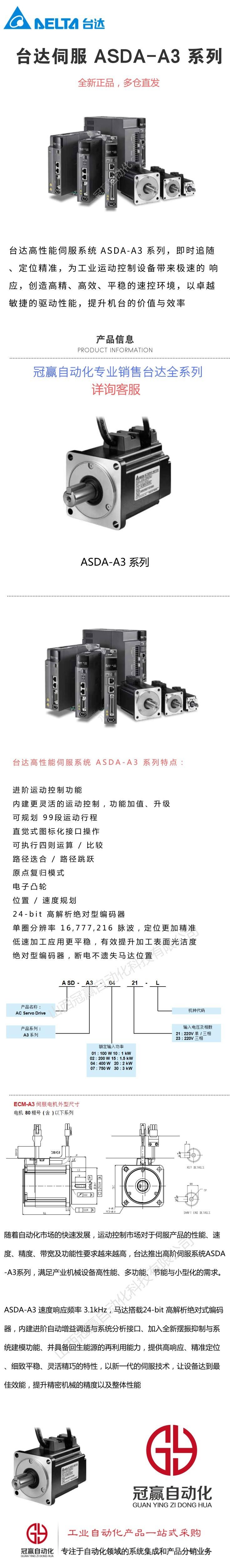 台达高性能伺服系统 ASDA-A3 系列