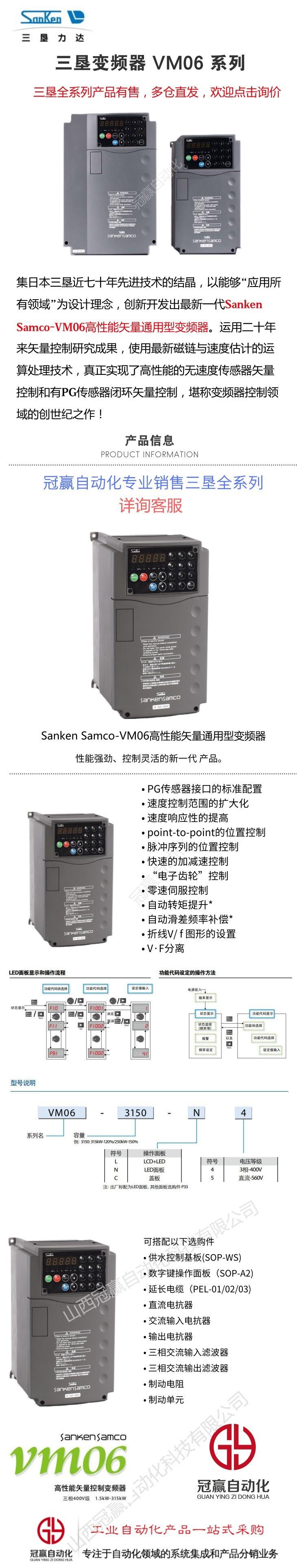 三垦VM06变频器