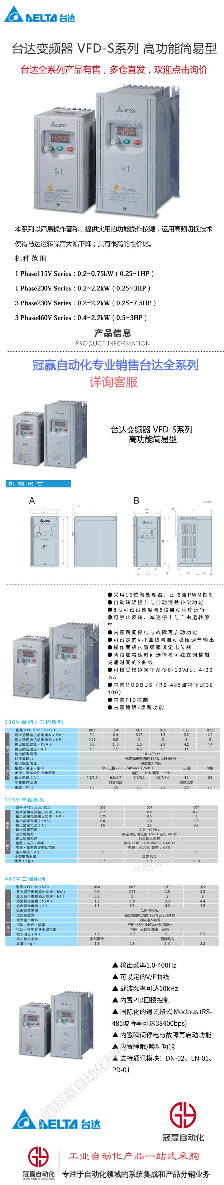 台达变频器全系列 台达VFD-S简单型变频器