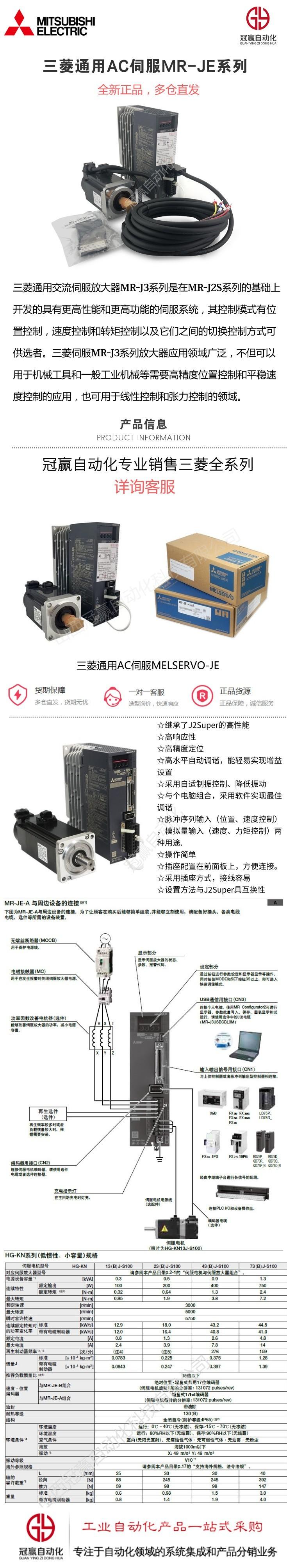 三菱伺服电机HG-KN43J-S100+MR-JE-40A 100A 70A 10A 23/102J/73J