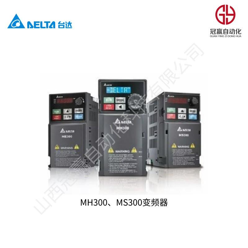 台达变频器MH300