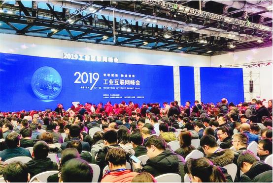 工业互联网峰会