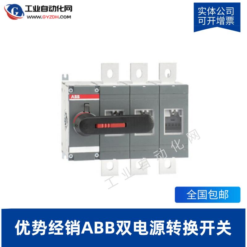 ABB双电源