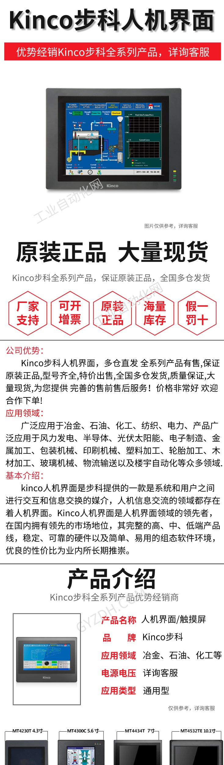 Kinco步科人机界面_自定义px_2019-12-11-0 (3)_副本-min.jpg
