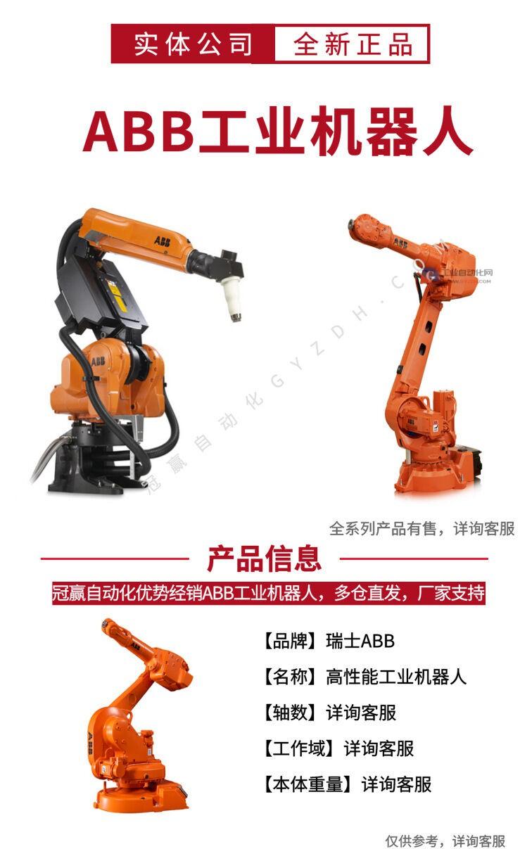 ABB机器人 (17)