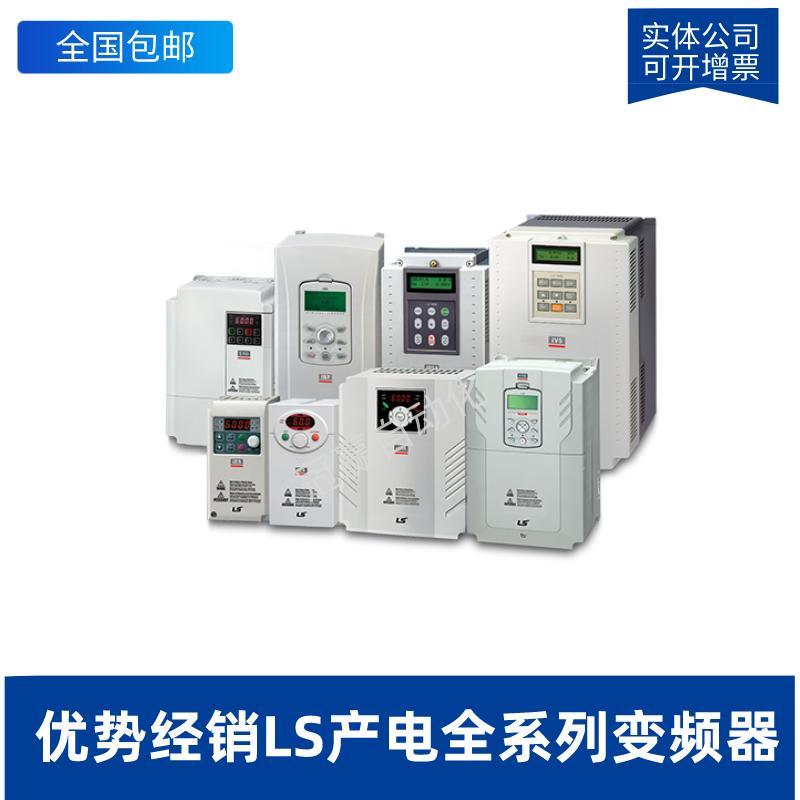 LS产电变频器