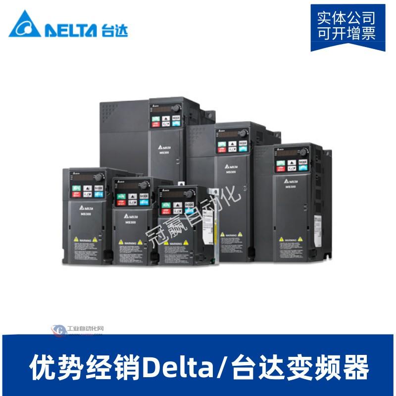 Delta/台达变频器