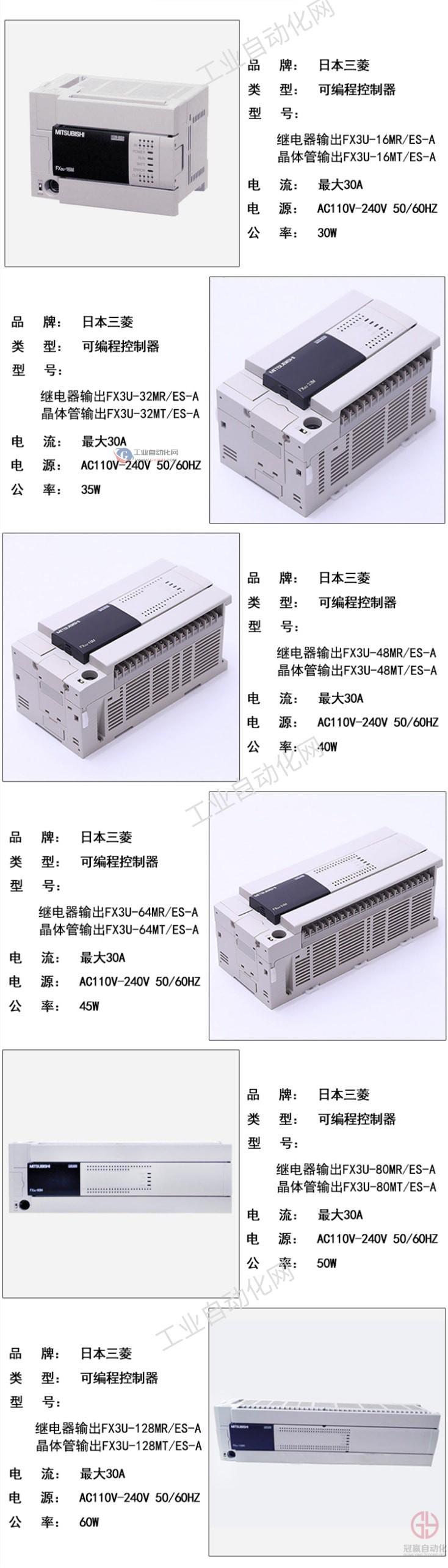 三菱可编程控制器PLC