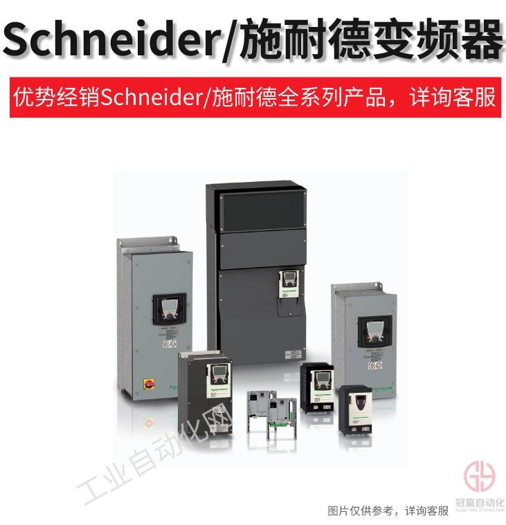 Schneider/施耐德变频器