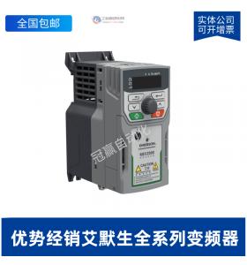 MEV2000-40110-000_艾默生变频器