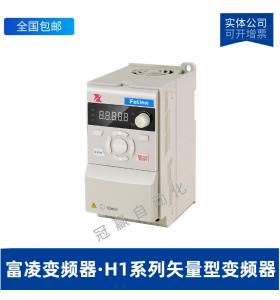 富凌变频器-H1系列精巧型矢量变频器