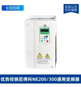 Nidec尼得科NE200/300系列通用变频器
