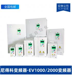 Nidec尼得科EV1000/2000变频器EV2000-4T2200P