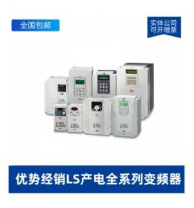 LS产电变频器 SV0110IS7-4NO