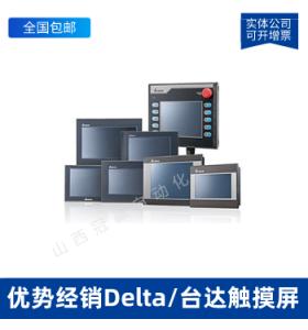 台达触摸屏 DOP-W127B