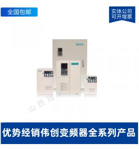 深圳VEICHI变频器-伟创电气-伟创变频调速器