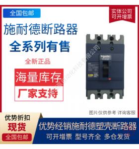Schneider/施耐德框架断路器MVS10N3F202-万能断路器