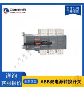 ABB双电源转换开关 DPT63-CB011 C40 2P