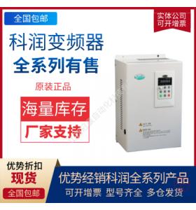科润变频器-ACD200-4T0.7GB-0.7KW重载