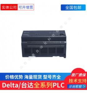 DVP30EX200T 台达PLC模块/台达可编程控制器