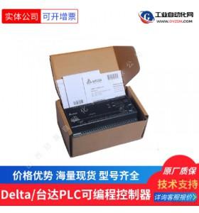 DVP64EH00T3 台达PLC模块/台达可编程控制器