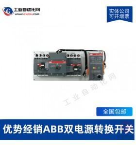 ABB双电源自动转换开关-ABB双电源PC级双电源