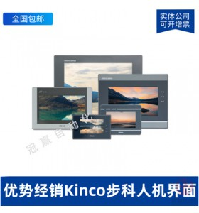 Kinco步科触摸屏-人机界面-GH043E