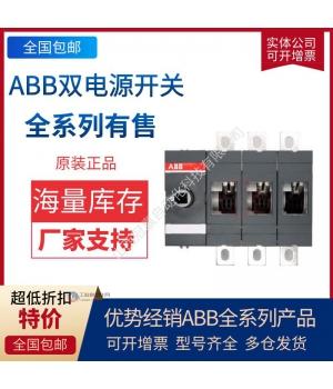 OT2000E03CP|ABB双电源转换开关