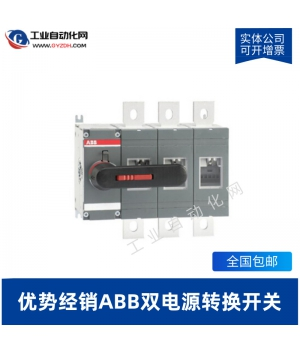ABB双电源转换开关 DPT63-CB011 C63 3P