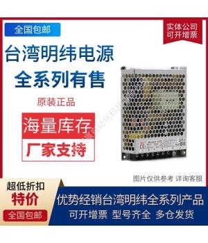 台湾明纬开关电源|NED-35B