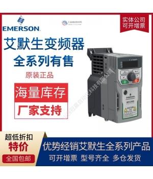 EV2000-4T2200G_艾默生变频器