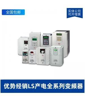 SV015iGXA-4_LS产电变频器