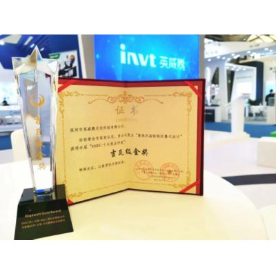 """英威腾光伏获""""SNEC十大亮点评选"""" 吉瓦级金奖"""