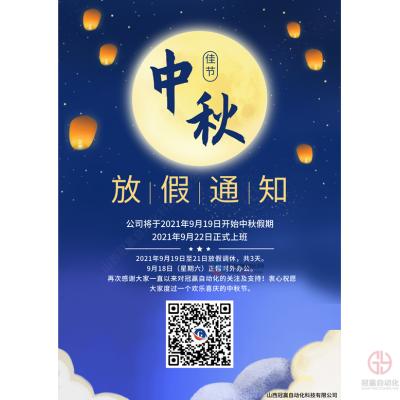 冠赢自动化2021年中秋节放假安排