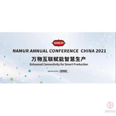 菲尼克斯电气即将亮相2021年NAMUR中国年会