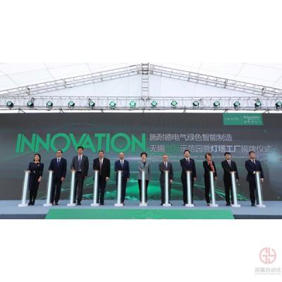 施耐德电气绿色智能制造无锡创新示范园落地